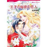 ハーレクインコミックス 合本 2021年 vol.236