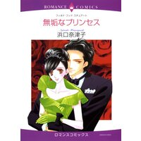 ハーレクインコミックス 合本 2021年 vol.244