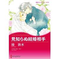 ハーレクインコミックス 合本 2021年 vol.245