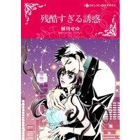 ハーレクインコミックス 合本 2021年 vol.248