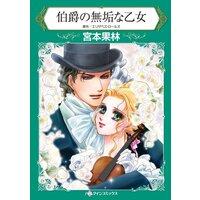 ハーレクインコミックス 合本 2021年 vol.253