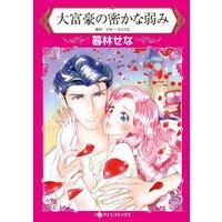 ハーレクインコミックス 合本 2021年 vol.254