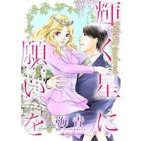 ハーレクインコミックス 合本 2021年 vol.255