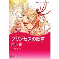 ハーレクインコミックス 合本 2021年 vol.258