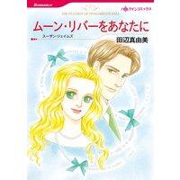 ハーレクインコミックス 合本 2021年 vol.260