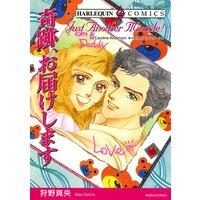 ハーレクインコミックス 合本 2021年 vol.269