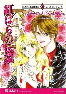 ハーレクインコミックス 合本 2021年 vol.289