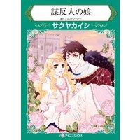 ハーレクインコミックス 合本 2021年 vol.292