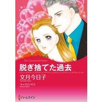 ハーレクインコミックス 合本 2021年 vol.296