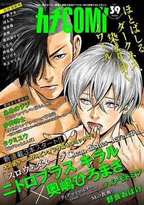 カチCOMI vol.39