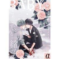 BABY vol.45α