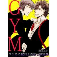 GYM〜ワケあり獣同士の恋と欲望〜(25)