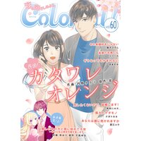 Colorful! vol.60