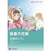 ハーレクインコミックス Renta! 合本 2021年 vol.182