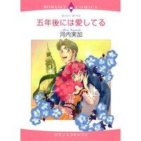 ハーレクインコミックス Renta! 合本 2021年 vol.185