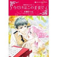 ハーレクインコミックス Renta! 合本 2021年 vol.188