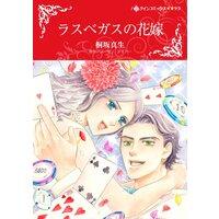 ハーレクインコミックス Renta! 合本 2021年 vol.189