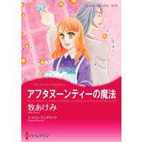 ハーレクインコミックス Renta! 合本 2021年 vol.191
