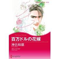 ハーレクインコミックス Renta! 合本 2021年 vol.193
