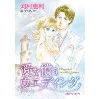 ハーレクインコミックス Renta! 合本 2021年 vol.194