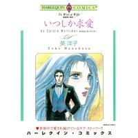ハーレクインコミックス Renta! 合本 2021年 vol.197
