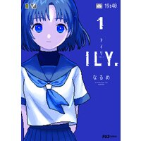 ILY. 1巻