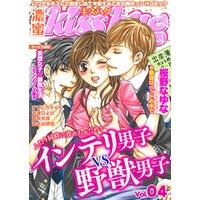 濃蜜Kisshug Vol.04「インテリ男子VS野獣男子」【再編集版】