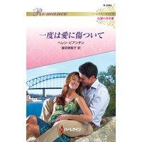 一度は愛に傷ついて ハーレクイン・ロマンス〜伝説の名作選〜