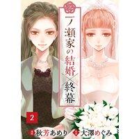 一ノ瀬家の結婚×終幕(2)