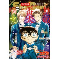 Sho‐Comi 2021年9号(2021年4月5日発売)