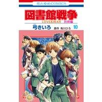 図書館戦争 LOVE&WAR 別冊編【通常版】 10