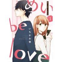 めい be love 1巻