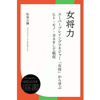 女将力 〜スーパープレイングマネジャー「女将」から学ぶヒト・モノ・カネそして販促〜