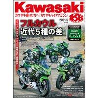Kawasaki【カワサキバイクマガジン】2021年05月号