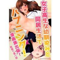 女子高生な幼馴染みと同居生活でハプニング! 漫画演出版!