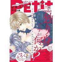 プチコミック【電子版特典付き】 2021年5月号(2021年4月8日)