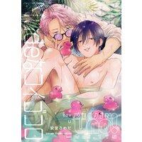 麗人uno! Vol.115 Nudeなコイゴコロ