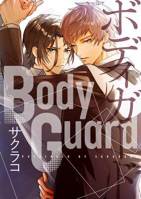 【特典付き】BodyGuard【合本版】