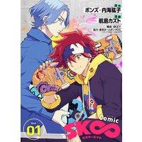 コミック「SK∞ エスケーエイト」