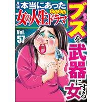 本当にあった女の人生ドラマ Vol.57 ブスを武器にする女