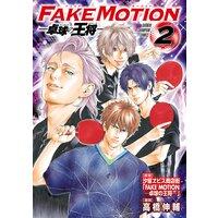 FAKE MOTION −卓球の王将− 2
