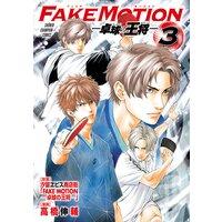 FAKE MOTION −卓球の王将− 3