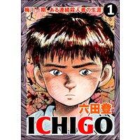 ICHIGO[二都物語](分冊版)