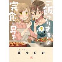 【電子限定おまけ付き】 ご飯つくりすぎ子と完食系男子 (7) 【Renta!限定おまけ付き】