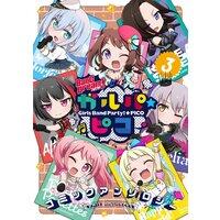 BanG Dream! ガルパ☆ピコ コミックアンソロジー(3)