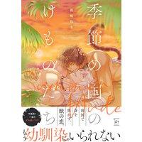 季節の国のけものたち〜Summer Nude〜 【Renta!限定特典付き】