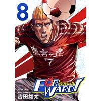 Forward!‐フォワード!‐ 世界一のサッカー選手に憑依されたので、とりあえずサッカーやってみる。 8