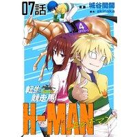 転生競走馬 H−MAN エッチマン【単話版】
