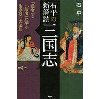 石平の新解読・三国志 「愚者」と「智者」に学ぶ生き残りの法則