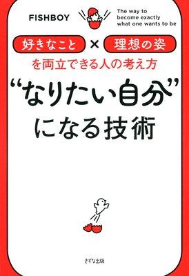 """""""なりたい自分""""になる技術(きずな出版) 「好きなこと」×「理想の姿」を両立できる人の考え方"""